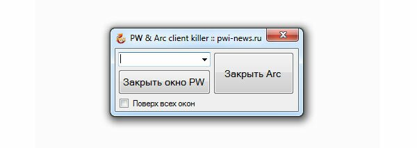 PW ARC client killer